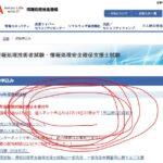 【資格試験】H30春 応用情報技術者試験を申し込んだ
