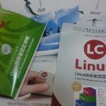 【資格試験】LinuCのポスターが無料で貰えるキャンペーン。LPI-Japan特製ポスター