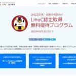 【資格試験】LPICからLinuCへ移行した。2018年8月31日まで無料更新可能