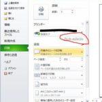 【Excel】エクセルの印刷設定を複数シートで一括変更する方法