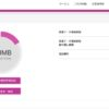 【MVNO】イオンモバイルは海外でも電話(受発信)とSMSを利用可能