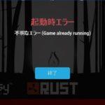 【steam】ゲームの起動時エラー「easy Anti-Cheat」のトラブルシュート