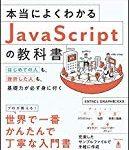 【JS】本当によくわかるJavaScriptの教科書 学習メモch.1~ch.5