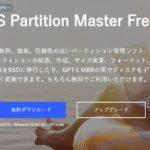無料で使えるパーティション管理ソフト「EaseUS Partition Master Free」