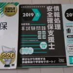 【資格試験】情報処理安全確保支援士の参考書を買った