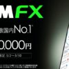 無料で3万円貰える?DMM FXのキャッシュバックキャンペーンを申し込んでみた