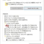 windows10でhostsファイルを手書きで編集する方法