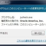 WindowsでJavaの自動アップデートを無効化する方法