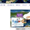 筑波大学運営の無料VPN「VPN Gate」のメリットデメリット