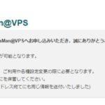 【VPS】DTIのServersMan@VPS Entryプランを申し込んだ