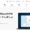 NordVPNのメリットまとめ。匿名でtorrentの利用も可能