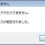 外付けHDDを繋いでも「アクセスできません」と表示され認識されない時のトラブルシュート