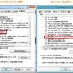 Internet Explorerを32ビットモード/64ビットモードで動作させる方法
