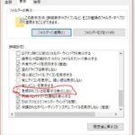Windows ファイルの拡張子を表示させる方法