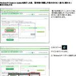Windows10 Creators Update 実行後、証明書の選択ダイアログが表示されない不具合の対処方法