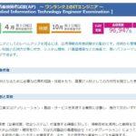 【資格試験】H29秋 応用情報技術者試験を受けた
