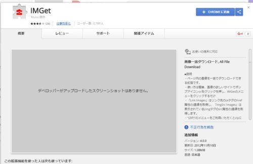 Image Downloader(Google Chromeの機能拡張)が動 …