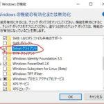 Windows「Telnetクライアント」インストール方法