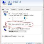 Windows リモートデスクトップの画面設定方法「デュアルモニタ・画面上部のバー削除」